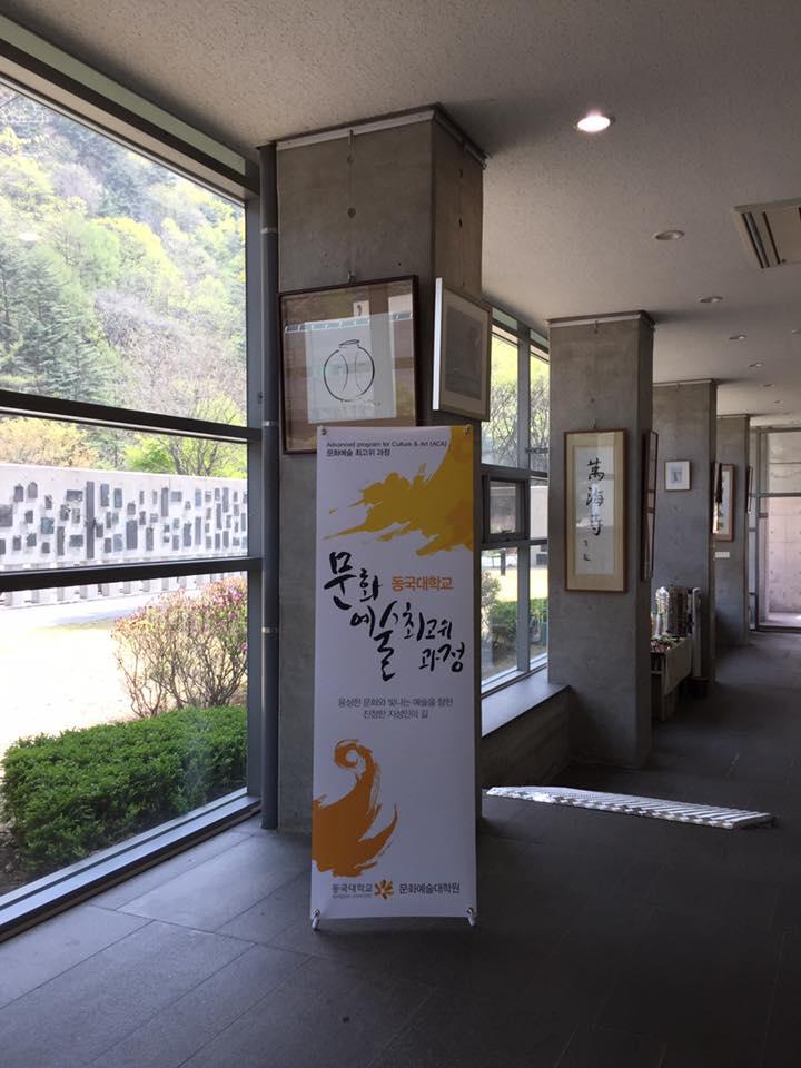 2016 문화예술대학원 세미나.jpg