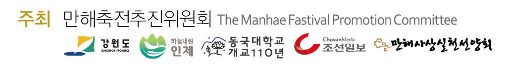 2016 만해축전주최 엠블럼(영문포함).jpg