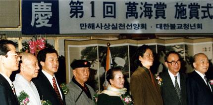 1997 만해대상 시상식.jpg