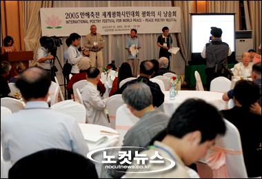 2005 세계평화시인대회1.jpg