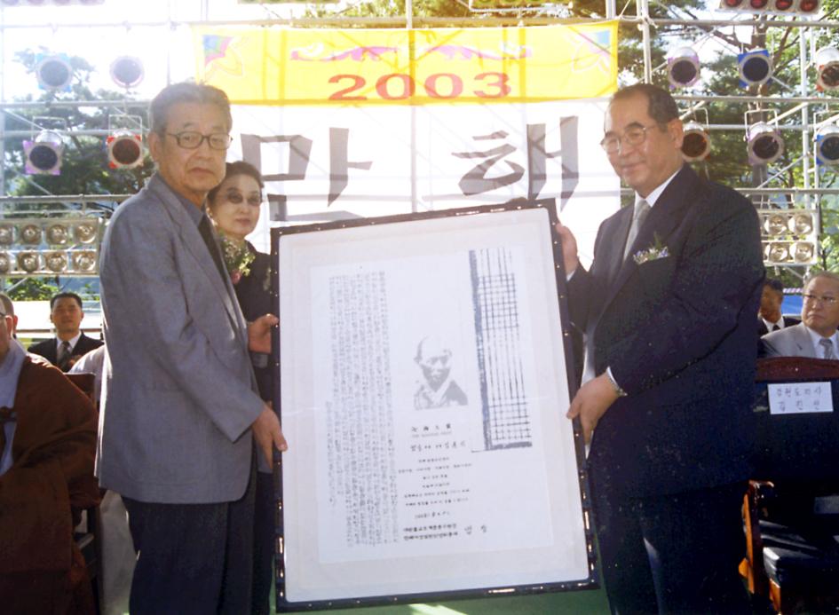 2003 만해대상2.jpg