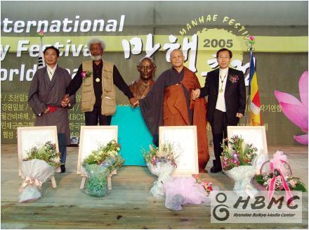 2005 만해대상.jpg