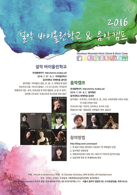 2016바이올린학교음악캠프_poster7.jpg