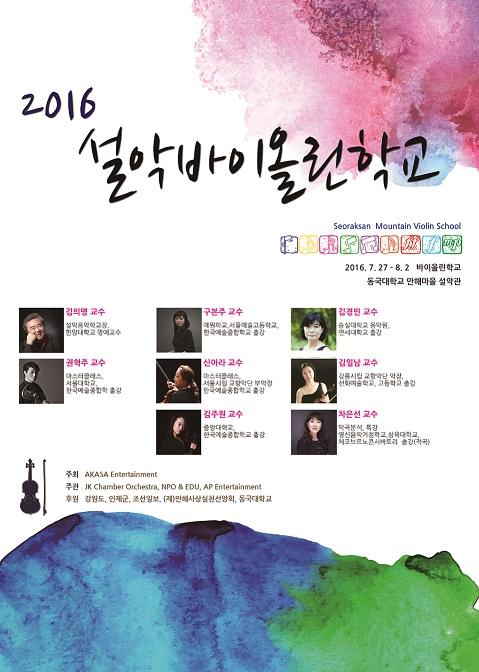 [수정최종]2016설악바이올린학교_front.jpg