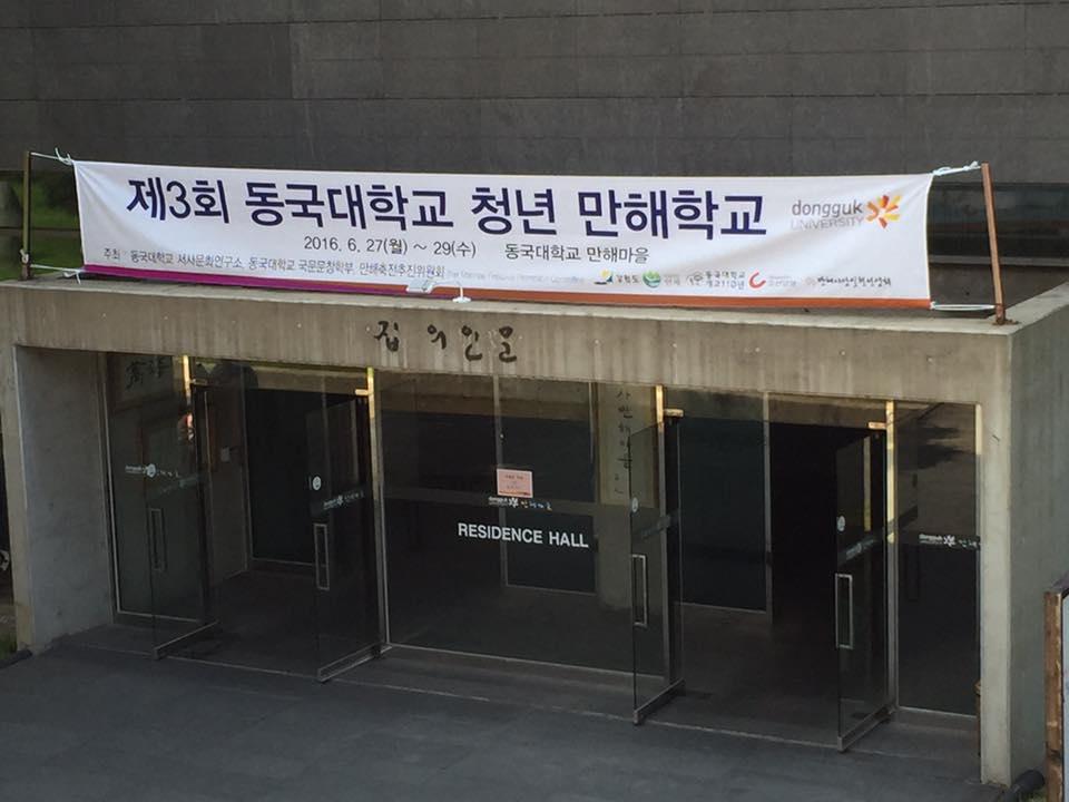 2016 만해축전 만해학교.jpg