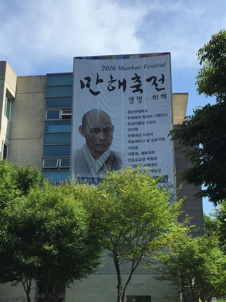 2016 만해축전 현수막.jpg