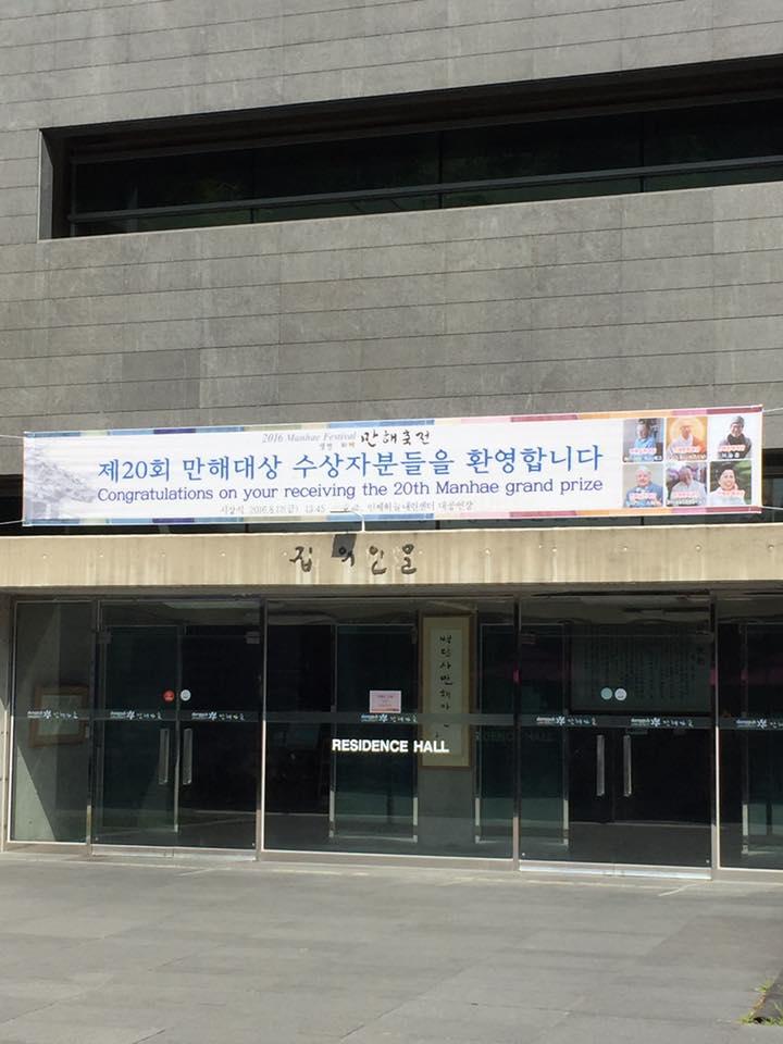 2016 만해축전 경절문 현수막.jpg