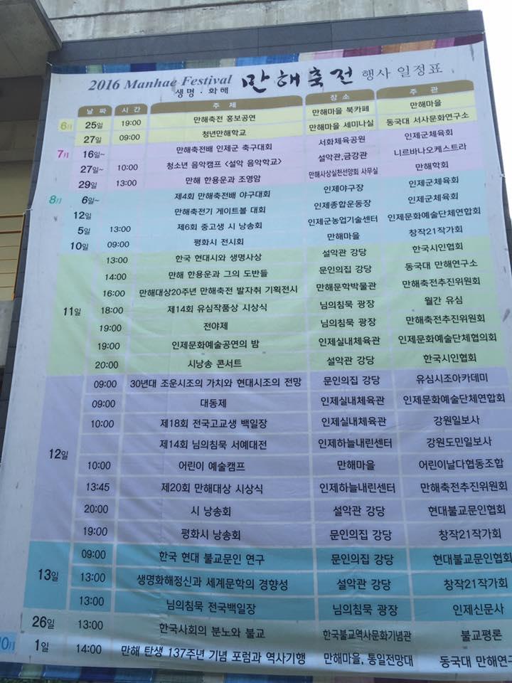 2016 만해축전 일정표 현수막.jpg