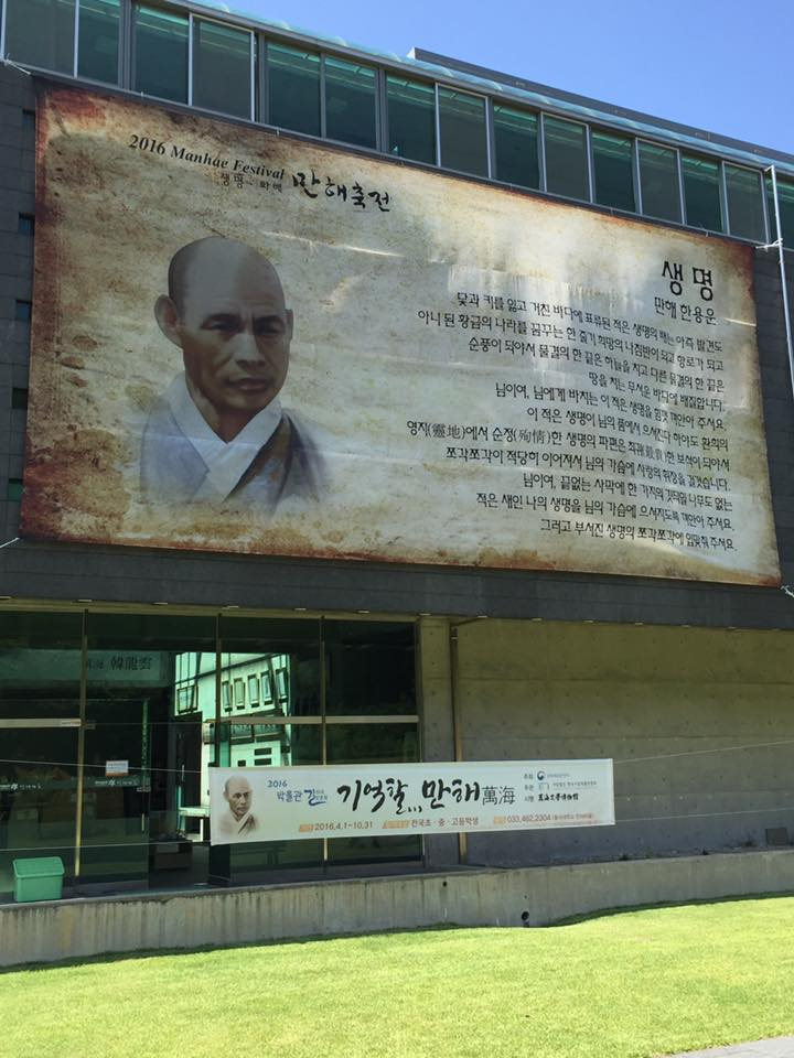 2016 만해축전 생명시 현수막.jpg