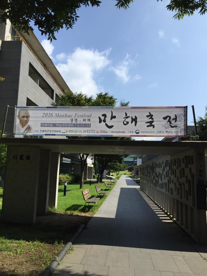 2016 만해축전 현수막(경절문).jpg