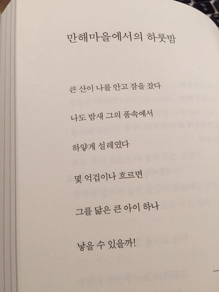 2016 만해축전 유심상 수상자(이영춘).jpg