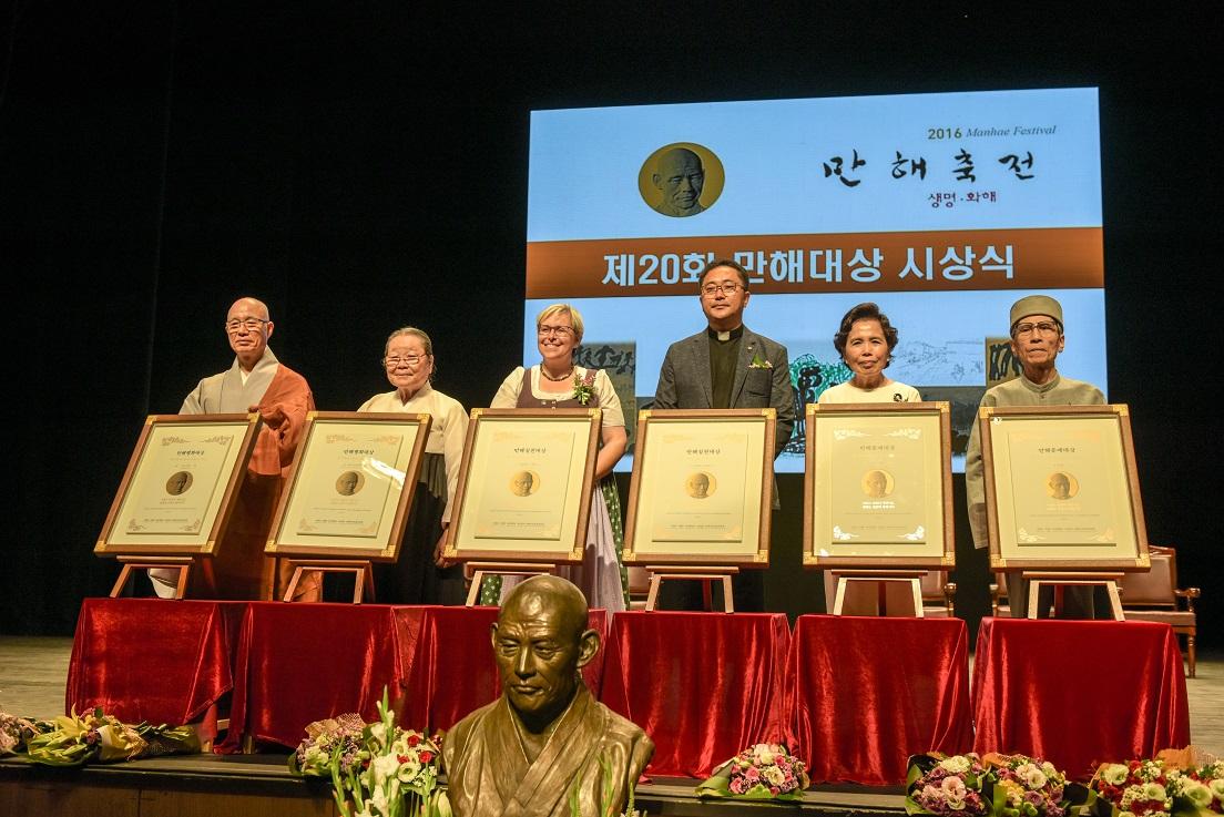 2016 만해대상(수상자 단체사진).jpg