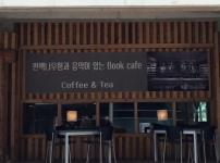 북카페 현수막.jpg